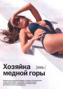 th 51673 septimiu29 AudrinaPatridge FHMRussia June20103 122 193lo Audrina Patridge FHM Russia