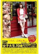 [PS-075] B級素人初撮り 「パパ、ゴメンね。」 佐々木翠さん 19歳女子大生
