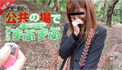 10musume 042013_01 飛びっこ散歩~振るえてるぅ強い強い強いっ~糸井仁美