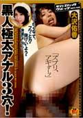 Black Anal Triple Penetration – Yuka Osawa